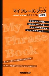 オリジナル単語帳