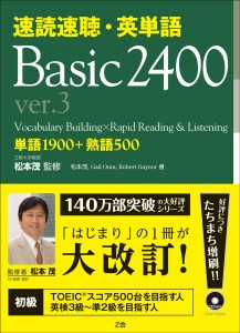速読速聴英単語