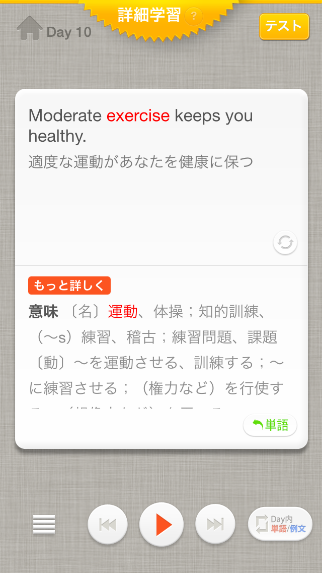 キクタンアプリ
