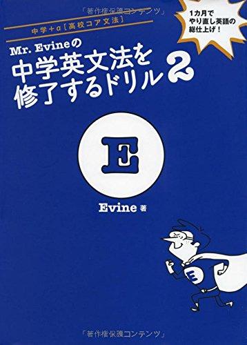 中学英語2