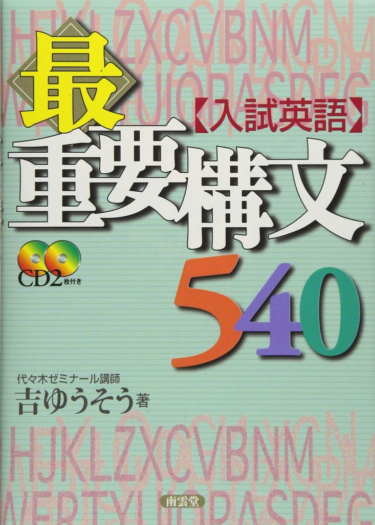構文540
