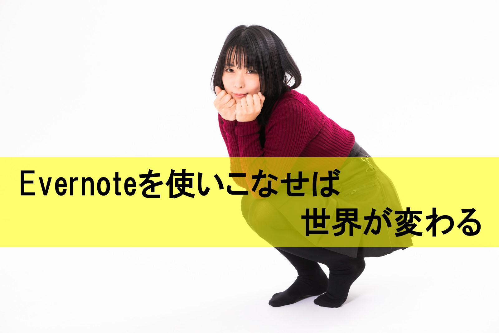 Evernoteを勉強に使う方法