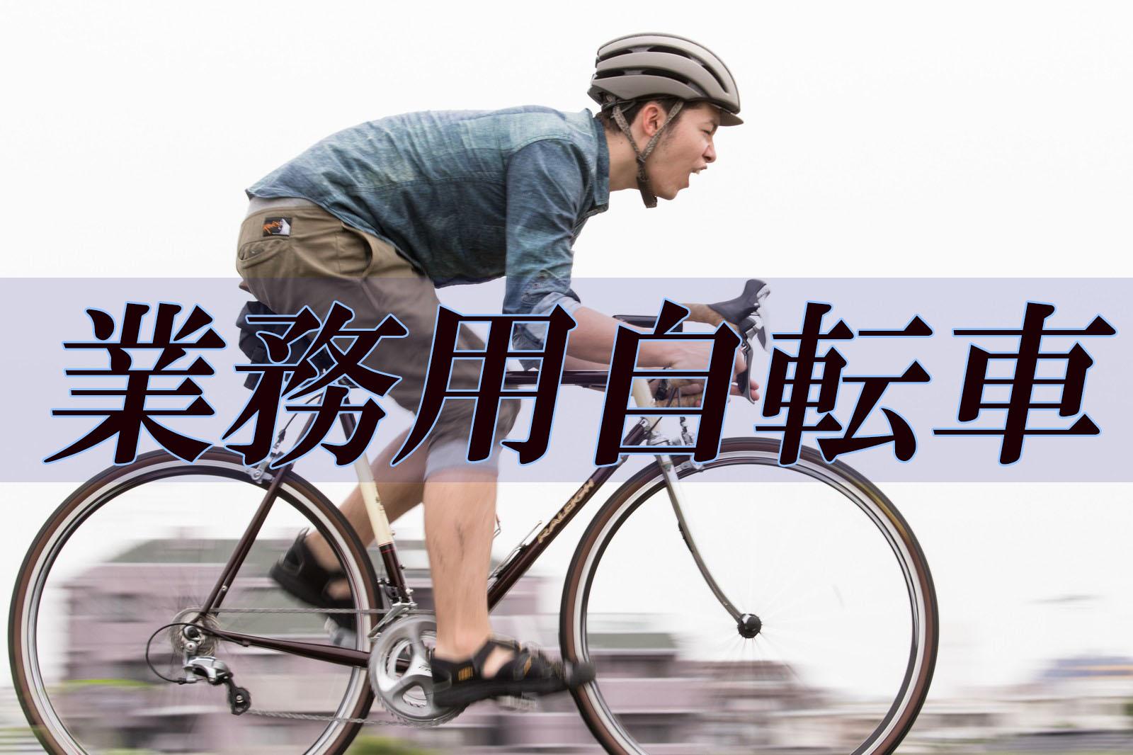 安全で頑丈な業務用自転車を紹介