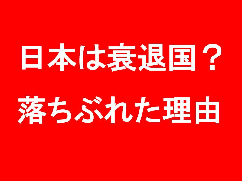 日本が衰退国となった理由